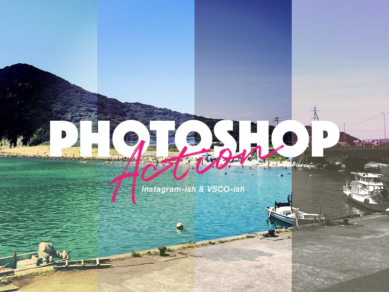 Instagram風・VSCO風のエフェクトを適用できるPhotoshopアクション | MTFC