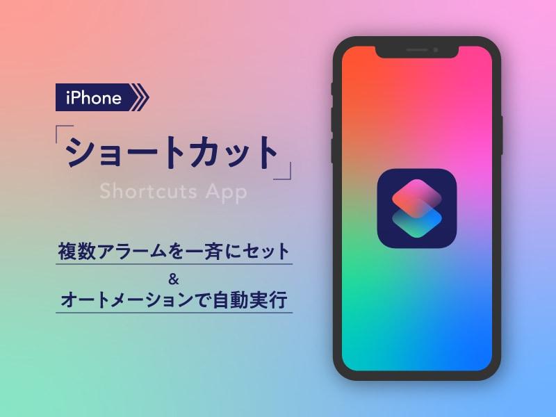 アプリ ショートカット